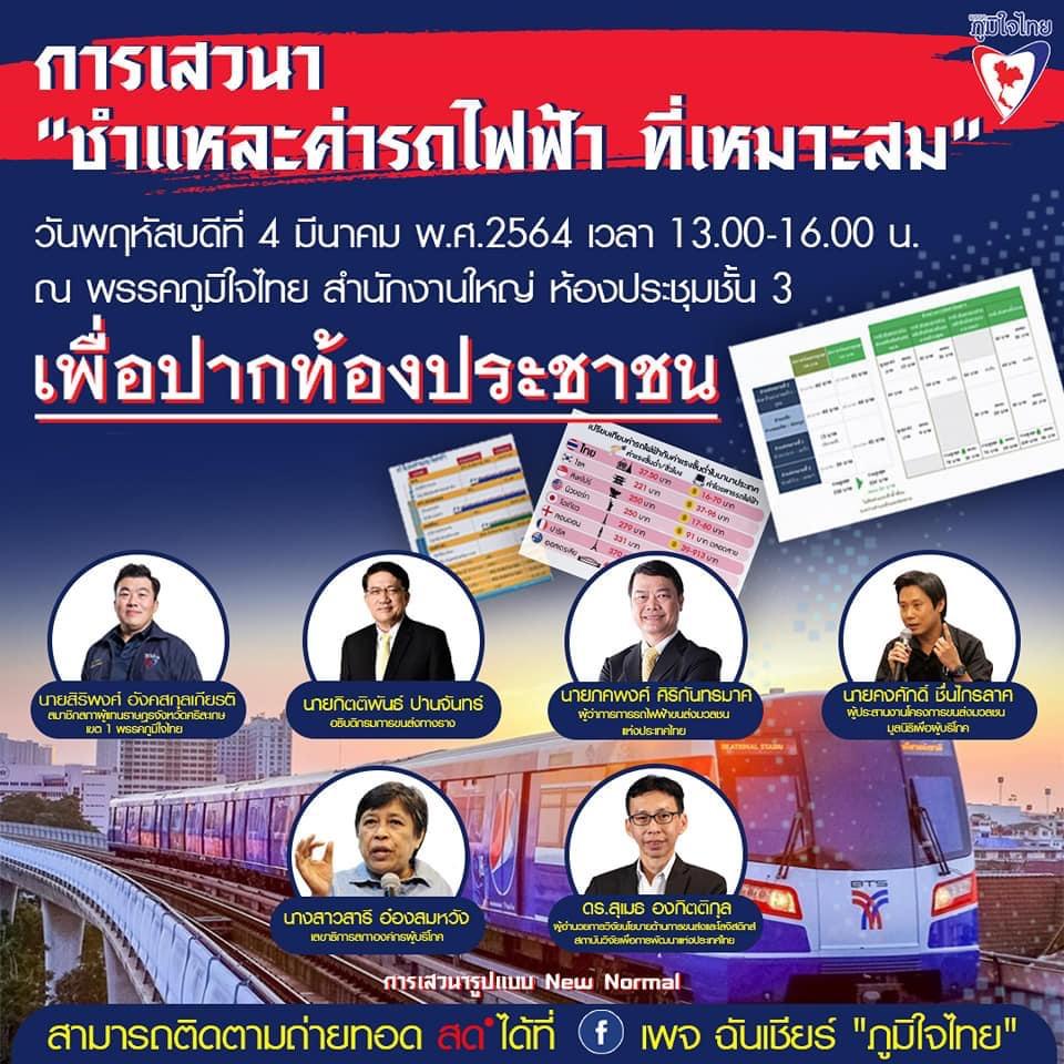 """""""ภูมิใจไทย""""เปิดเวทีระดมความเห็น""""ชำแหละค่ารถไฟฟ้า ที่เหมาะสม""""4 มี.ค.นี้"""