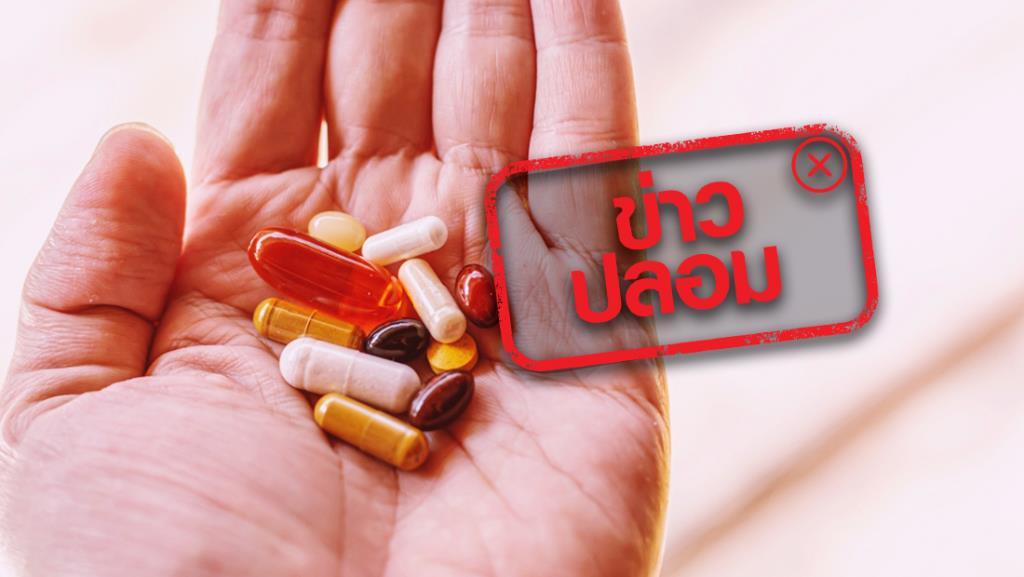 ข่าวปลอม! กินยาแคปซูลมาก จะได้รับอันตรายจากตัวแคปซูล