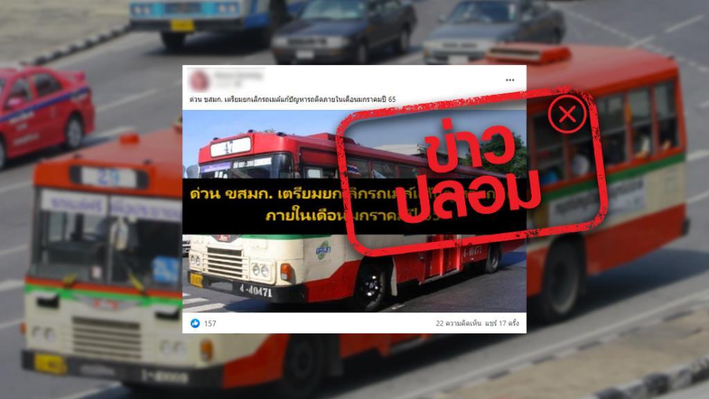 ข่าวปลอม! ขสมก. เตรียมยกเลิกรถเมล์แก้ปัญหารถติด ภายในเดือนมกราคม ปี 65