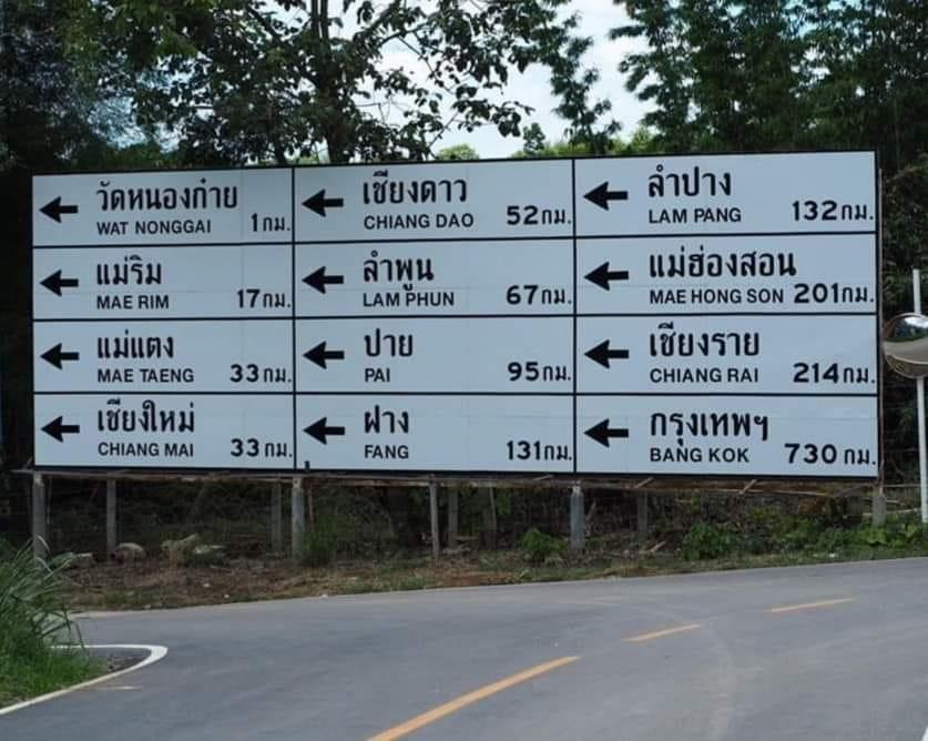 ชาวเน็ตแปลกใจ! ป้ายบอกทางยักษ์ เลี้ยวซ้าย 12 จุดหมายในป้ายเดียว