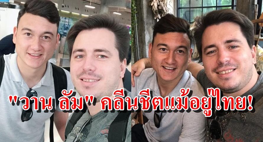 """ล้อยับ """"ดัง วาน ลัม"""" เก็บคลีนชีตประเดิมเจลีก แม้เจ้าตัวยังอยู่ไทยแลนด์"""