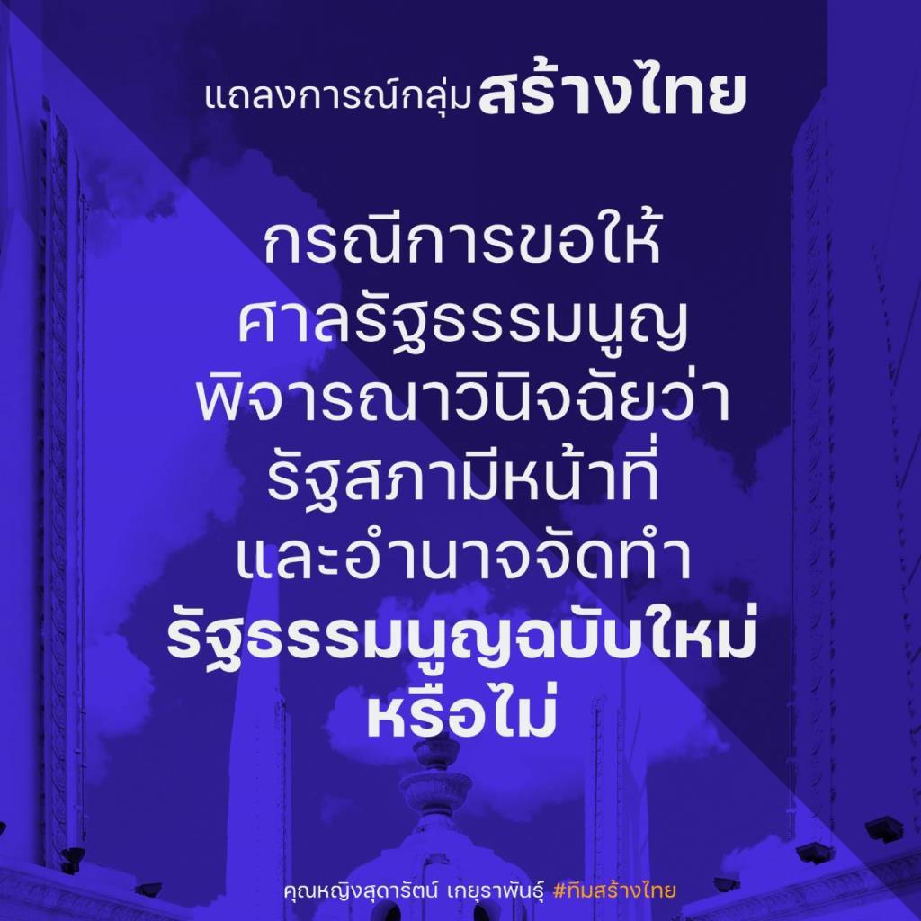 """""""สร้างไทย"""" คักคอสมคบคิดคว่ำแก้ รธน. จี้ศาลฯชี้ขาดอำนาจรัฐสภา"""