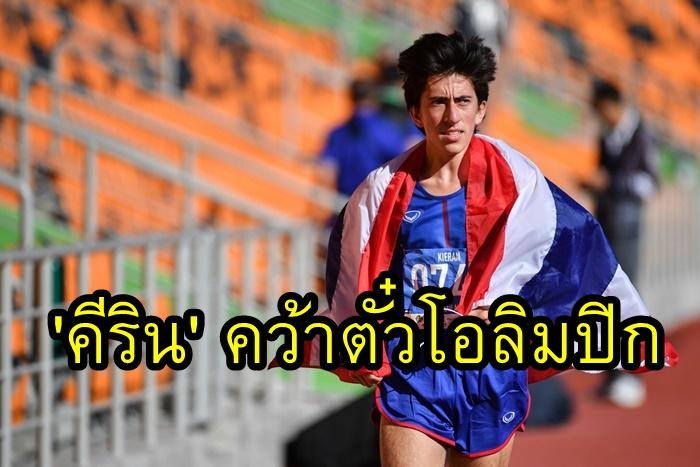 นักวิ่งลูกครึ่งไทย-อเมริกัน ได้ไปลุยโอลิมปิก 2020 ที่ญี่ปุ่น