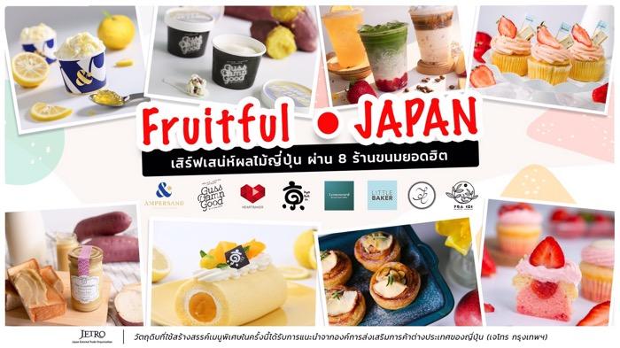 เจโทร กรุงเทพฯ ร่วมกับคาเฟ่และร้านขนมแบรนด์ดัง  จัดแคมเปญ Fruitful Japan หวังกระตุ้นตลาดผู้บริโภค