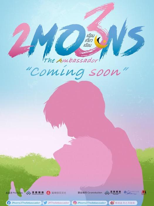 """ซีรีส์ยอดนิยม""""เดือนเกี้ยวเดือน"""" ซีซั่น3กำลังจะมา! ประกาศเปิดออดิชั่นเฟ้นหานักแสดงหน้าใหม่"""