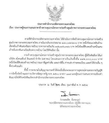มหาดไทย ประกาศ  STI คว้างานจ้างควบคุมโครงการฯสร้างศูนย์ราชการแห่งใหม่