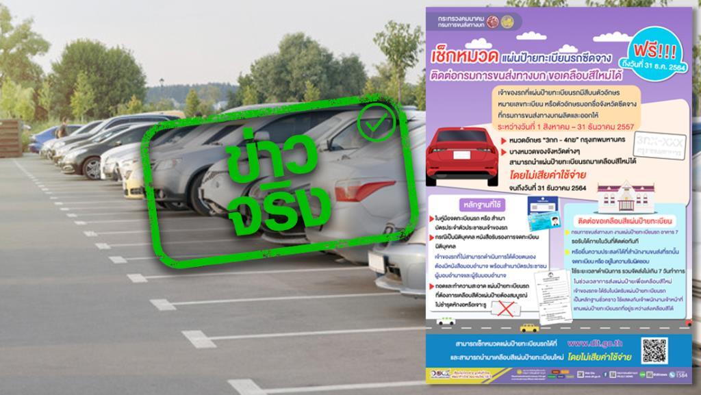 ข่าวจริง! ทะเบียนรถหมวดอักษร 3กก-4กฆ สีซีดจาง ขนส่งทางบกเคลือบสีให้ฟรี ถึง 31 ธ.ค. 64