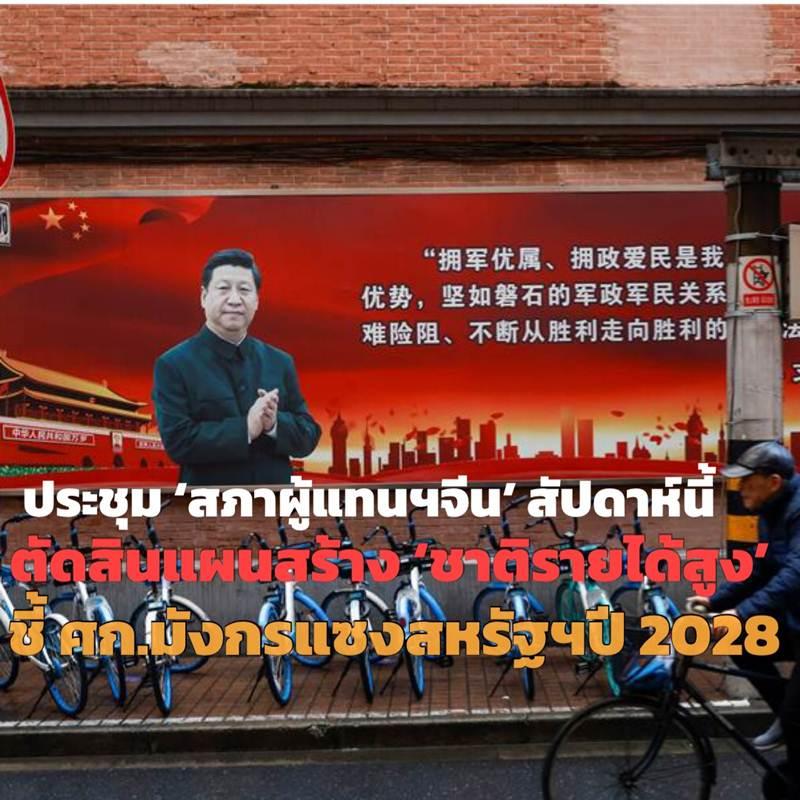 ป้ายประกาศเจตนารมณ์ของผู้นำสี จิ้นผิง ในนครเซี่ยงไฮ้ รับการประชุมเต็มคณะสภาผู้แทนประชาชนจีนที่เริ่มในวันที่ 5 มี.ค.นี้ ภาพวันที่ 1 มี.ค.2021 (ภาพรอยเตอร์ส)