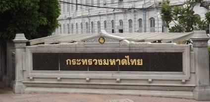 """บอร์ดเบิกจ่ายงบฯ """"มหาดไทย"""" ปี64 รับทราบไตรมาสสอง """"งบลงทุน"""" เบิกจ่ายแล้ว 1 หมื่นล้าน จาก 8 หมื่นล้าน"""
