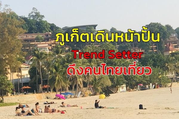 ภูเก็ตเดินหน้าปั้น Trend Setter เสิร์ฟคู่ความสวยงามของทะเลอันดามัน หวังดึงคนไทย