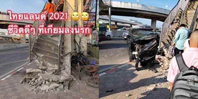 เดือดร้อนหนัก! ชาวบ้านแสมดำวอนหน่วยงานซ่อมแซมสะพานลอยถูกรถชนพัง