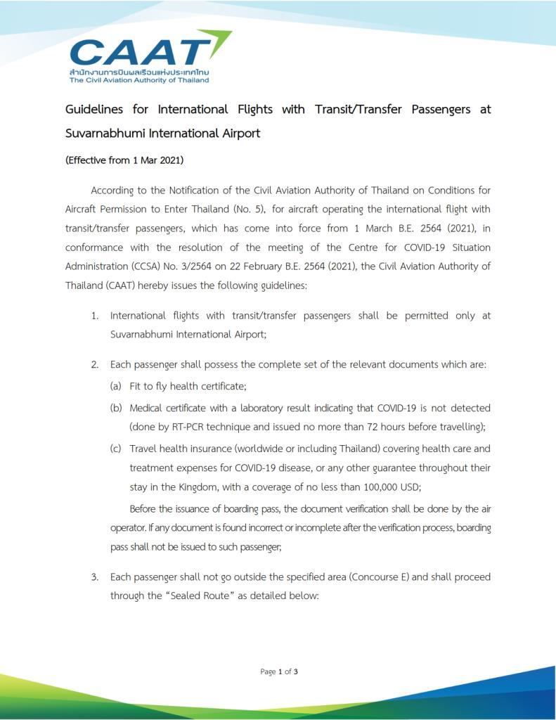 กพท.แจงเกณฑ์คลายล็อก Transit/Transfer Fligh