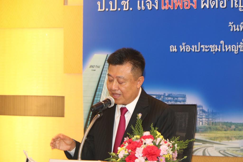 ชิโน-ไทยฯแจงผล ป.ป.ช.     ไม่ดำเนินคดีอาญาโรงไฟฟ้าขนอม