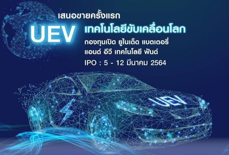 ยูโอบีจับกระแสเมกะเทรนด์ เปิดกองหุ้นโลกนวัตกรรมรถยนต์EV