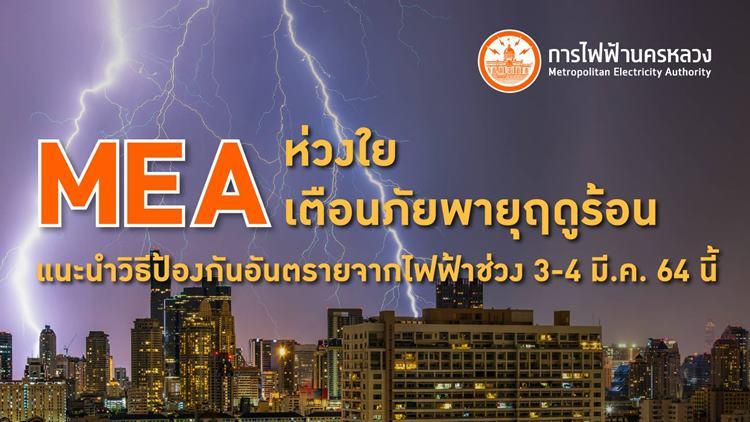 MEA ห่วงใย เตือนภัยพายุฤดูร้อน แนะนำวิธีป้องกันอันตรายจากไฟฟ้าช่วง 3-4 มี.ค. 64 นี้