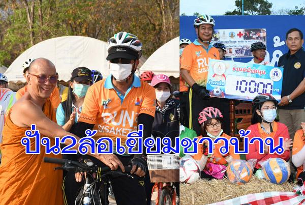 ผู้ว่าฯศรีสะเกษปั่นจักรยานปันสุขเยี่ยมผู้สูงอายุยากไร้ตามแนวชายแดน มอบทุนนักเรียนยากจน