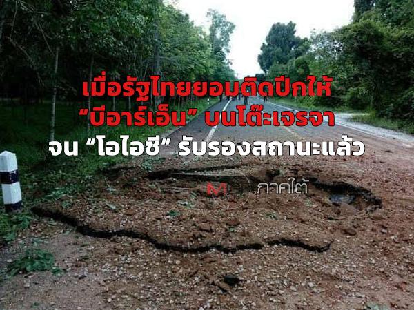"""เมื่อรัฐไทยยอมติดปีกให้ """"บีอาร์เอ็น"""" บนโต๊ะเจรจาจน """"โอไอซี"""" รับรองสถานะแล้ว"""