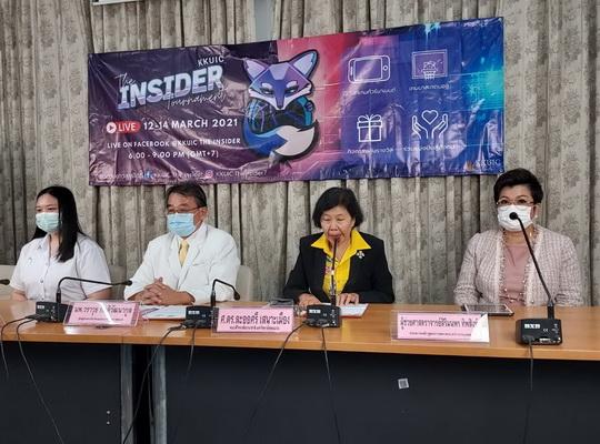 ชวนแข่ง E-Sports ออนไลน์ มอบรายได้ให้หอผู้ป่วยเด็กระยะวิกฤต โรงพยาบาลขอนแก่น