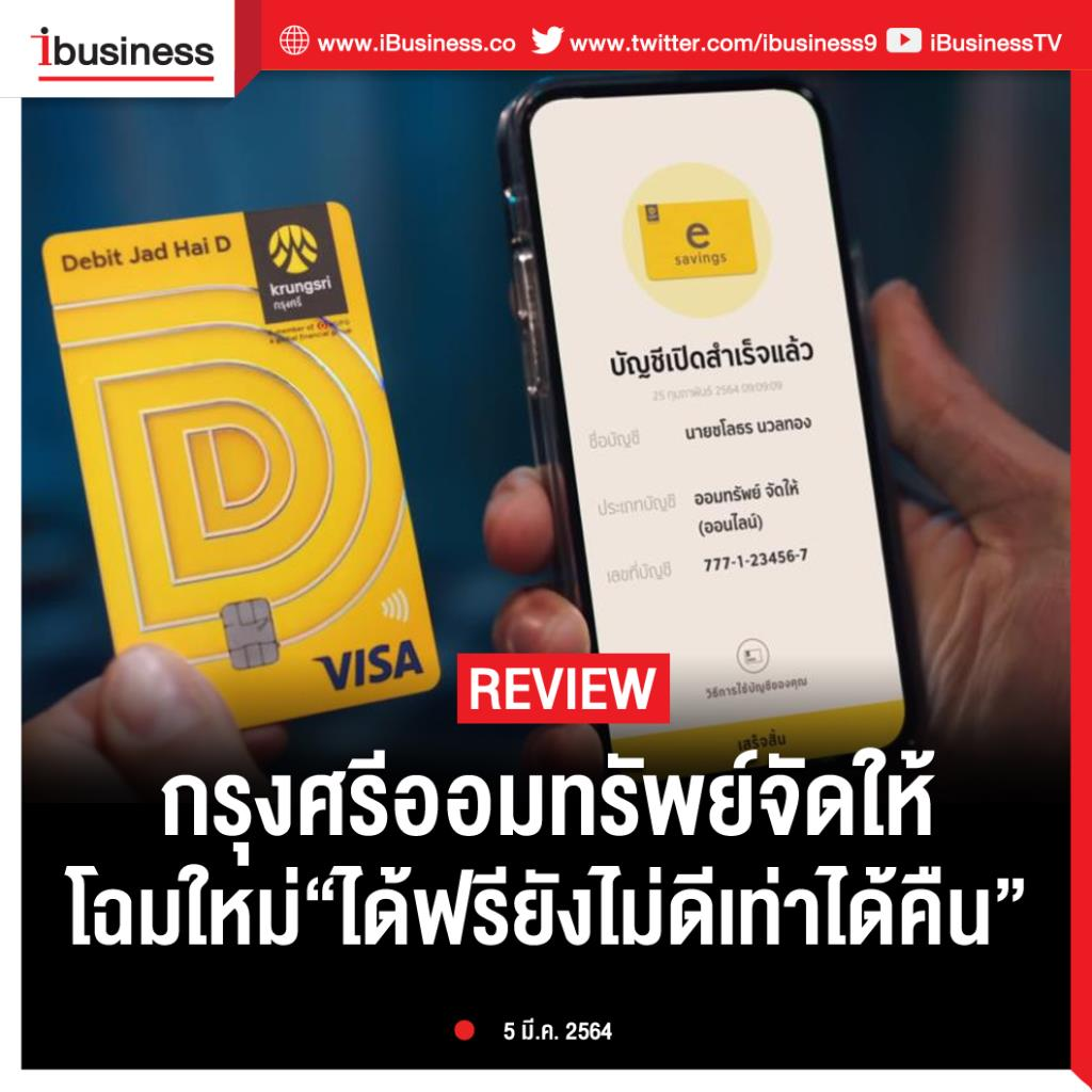 Ibusiness review :