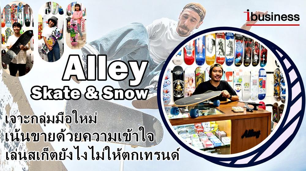 """(ชมคลิป) """"Alley Skate & Snow"""" เจาะกลุ่มมือใหม่ เน้นขายด้วยความเข้าใจ เล่นสเก็ตบอร์ดยังไงไม่ให้ตกเทรนด์!"""