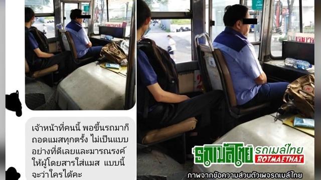 สาวโวย! พบพนักงาน ขสมก. ไม่สวมหน้ากากอนามัย ขณะนั่งรถโดยสารสาธารณะไปทำงาน