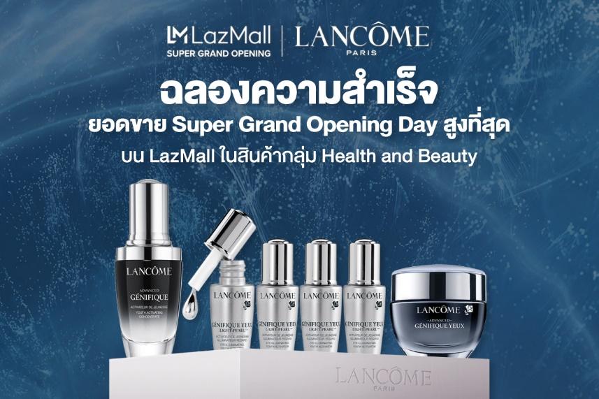 เปิดตัวร้านค้า Lancôme Official Store ใน LazMall