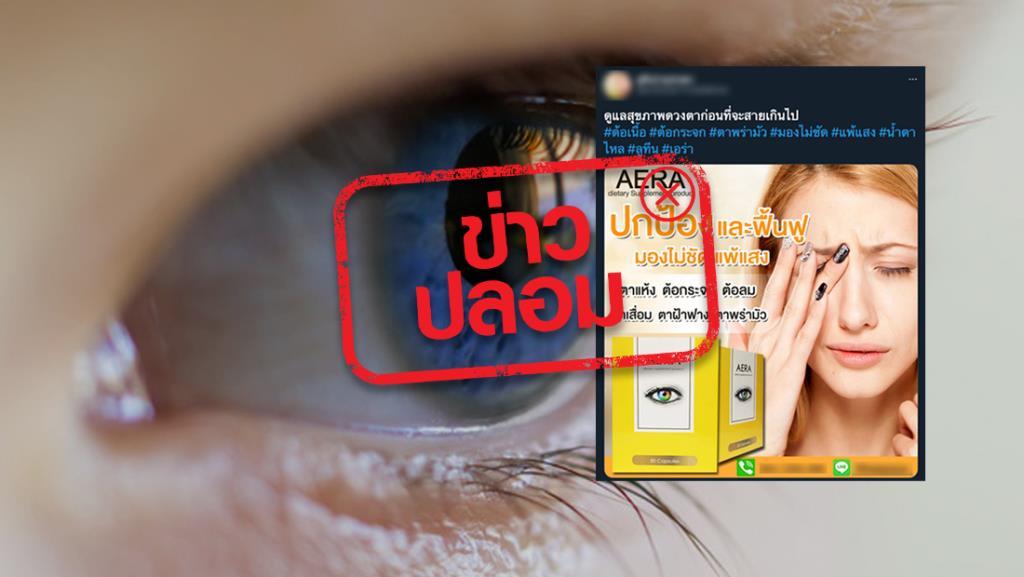 ข่าวปลอม! ผลิตภัณฑ์เสริมอาหาร AERA สามารถรักษาโรคเกี่ยวกับดวงตา ปรับปรุง และฟื้นฟูการมองเห็นได้