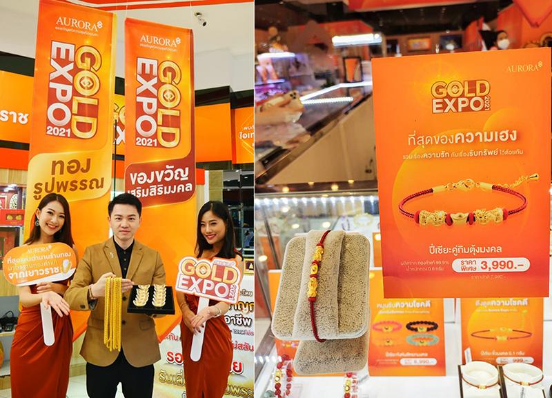 """""""ออโรร่า"""" กระตุ้นยอดขาย จัดมหกรรมแสดงทองแห่งปี AURORA GOLD EXPO 2021 ครั้งแรกของเมืองไทย"""