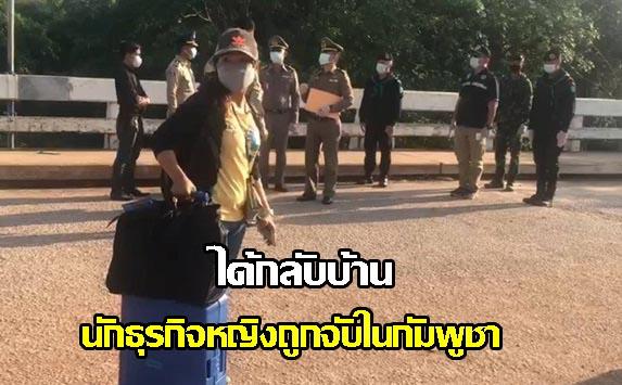 ได้กลับบ้าน ! นักธุรกิจหญิงไทยถูกจับที่กัมพูชาฐานเข้าเมืองผิดเงื่อนไขได้รับการปล่อยตัวแล้ว