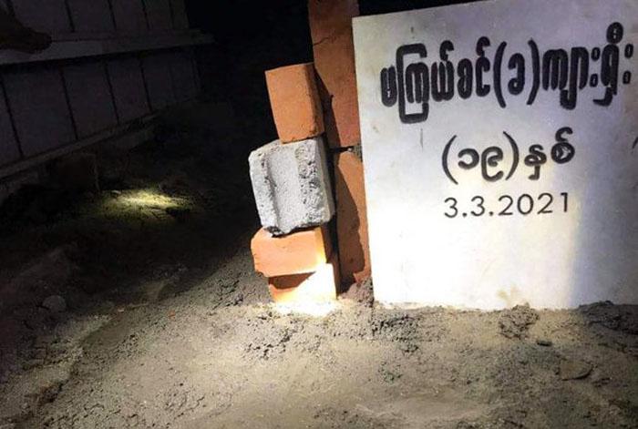 แผ่นป้ายชื่อบนหลุมฝังศพของมะแจสิ่น (ภาพจากเว็บไซต์ RFA)