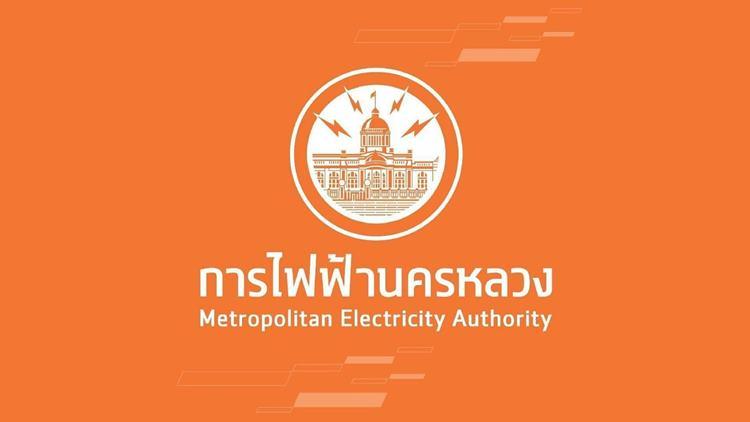 ประกาศการไฟฟ้านครหลวง ที่ 18/2564 เรื่อง แบบขอใช้ไฟฟ้าสำหรับสถานีอัดประจุไฟฟ้า