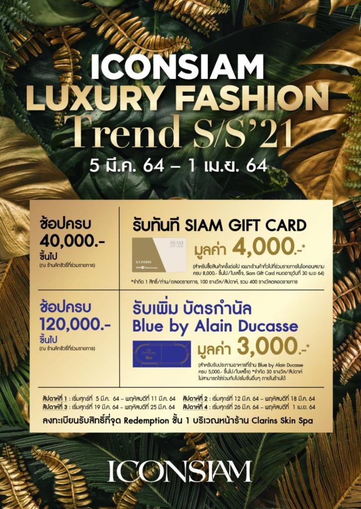 """ไอคอนสยามจัดแคมเปญพิเศษต้อนรับซัมเมอร์ """"ICONSIAM Luxury Fashion Trend S/S'21"""" วันนี้-1 เม.ย. 64"""
