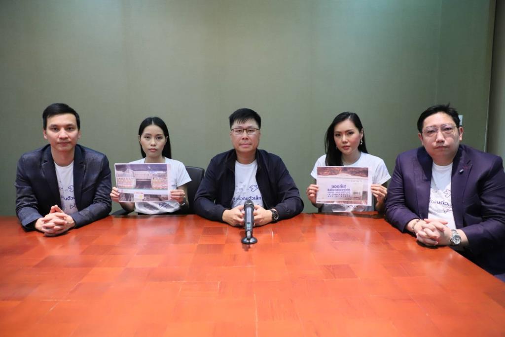 """""""กลุ่มสร้างไทย"""" ชวนจับตาขบวนการทุจริต """"สวาปาล์ม"""" ครั้งมโหฬาร"""