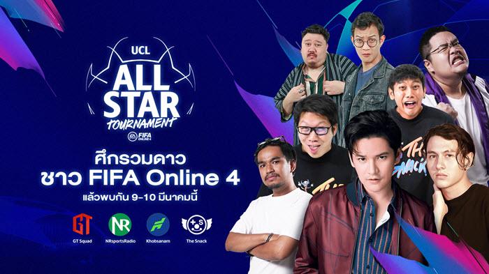 """UCL All Star Tournament"" ศึกรวมดาว✰ ชาว FIFA Online 4"