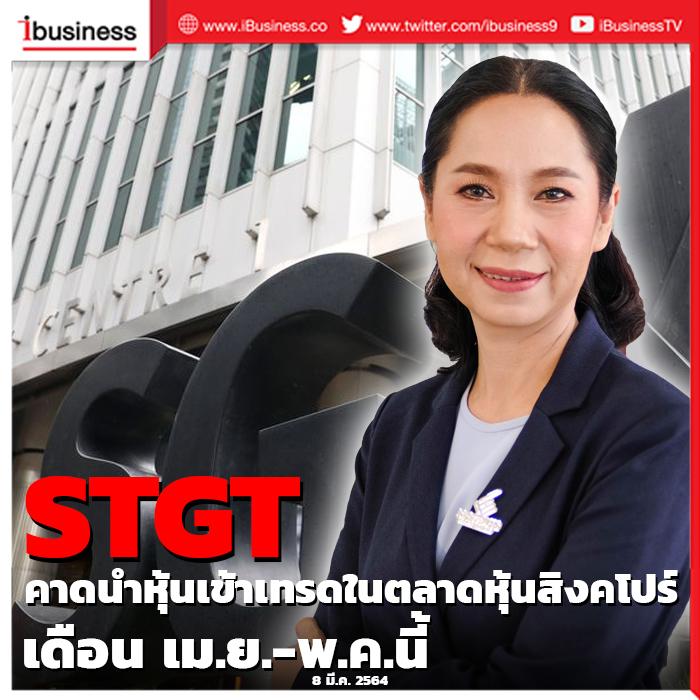 STGT คาดนำหุ้นเข้าเทรดในตลาดหลักทรัพย์สิงคโปร์เดือน เม.ย.-พ.ค.นี้