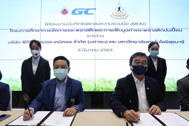 GC จับมือ ม.สุรนารี สร้างระบบการคัดแยกขยะพลาสติก พร้อมเพิ่มมูลค่าให้ขยะพลาสติกปนเปื้อน