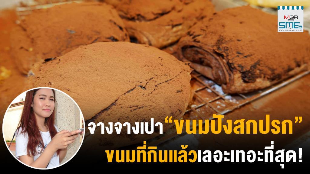 """จางจางเปา """"ขนมปังสกปรก"""" ขนมที่กินแล้วเลอะเทอะที่สุด! มีต้นกำเนิดจากไต้หวันแต่ถูกพัฒนาด้วยฝีมือคนไทย"""