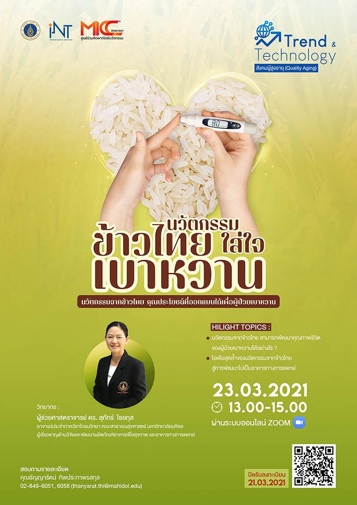 """สถาบันบริหารจัดการเทคโนโลยีและนวัตกรรม (iNT) ม.มหิดล จัดสัมมนาออนไลน์ """"นวัตกรรมข้าวไทย ใส่ใจเบาหวาน"""""""
