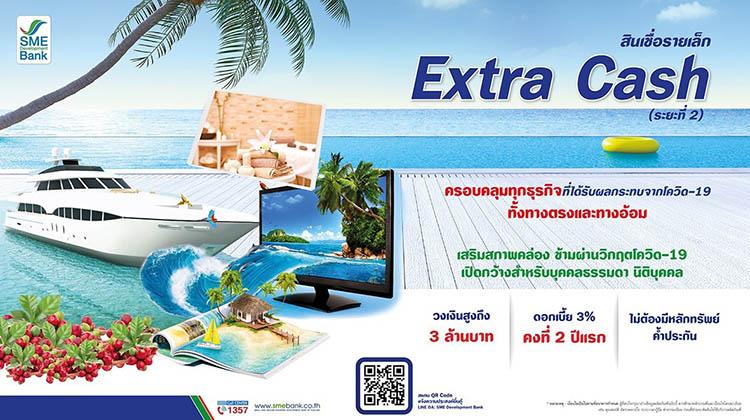 """ช่วยเต็มที่ ไม่มีกั๊กเพื่อเอสเอ็มอีไทย """"สินเชื่อรายเล็ก Extra Cash""""สุดปัง! ดอกเบี้ยต่ำ  ไม่ต้องใช้หลักทรัพย์ค้ำประกัน"""