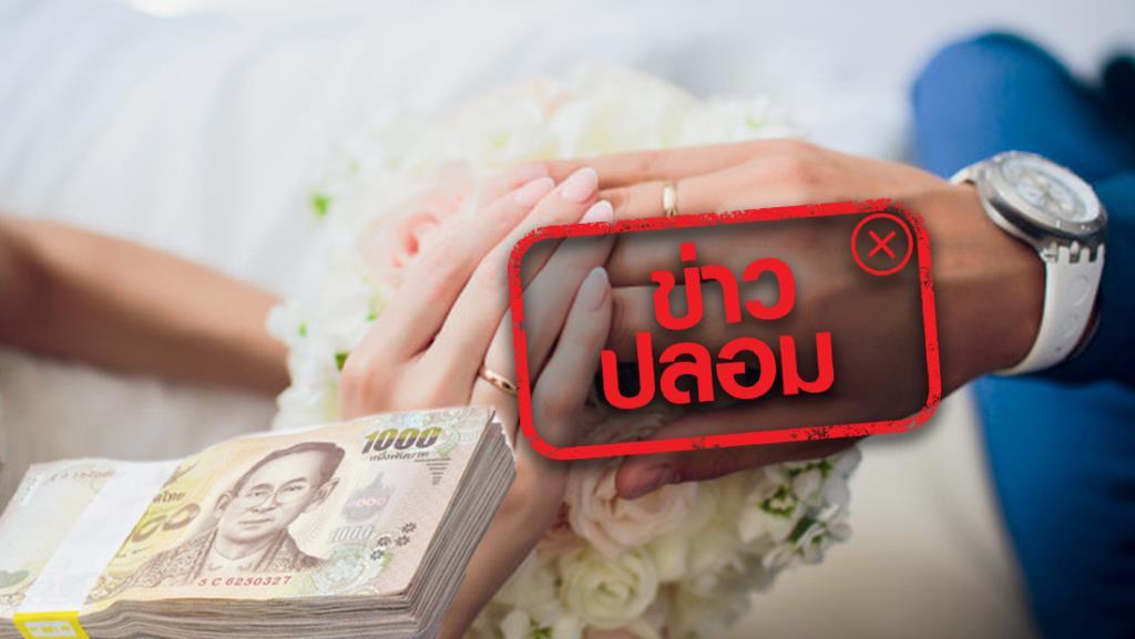 ข่าวปลอม! เงินสินสอดจากงานแต่ง ต้องเสียภาษีในอัตราร้อยละ 5 ของมูลค่าทรัพย์สิน