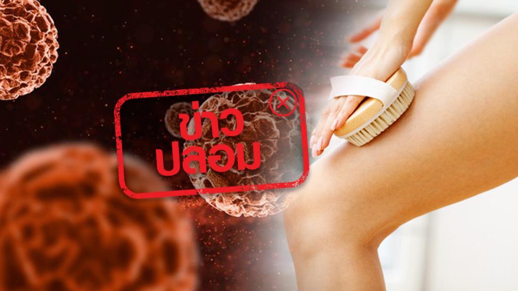 ข่าวปลอม! ขัดผิวแบบแห้ง ช่วยถอนพิษผู้ป่วยโรคมะเร็ง