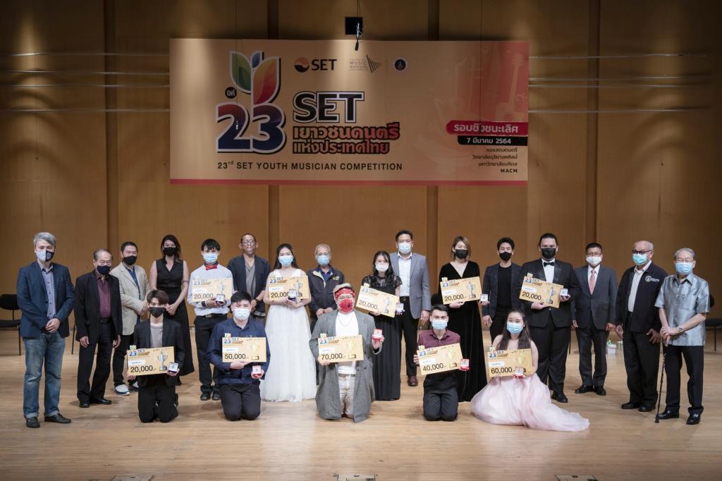 ตลาดหุ้น มอบรางวัล SET เยาวชนดนตรีฯ ครั้งที่ 23