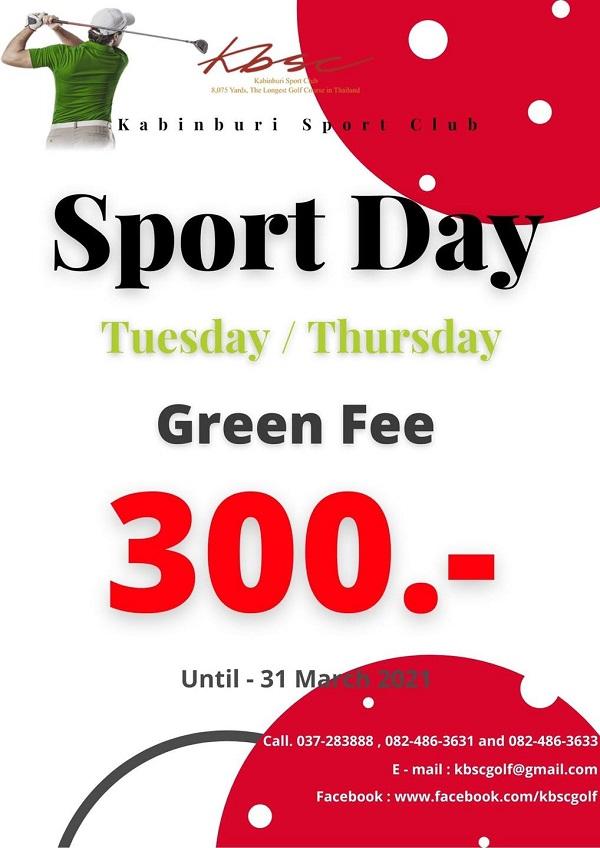 กบินทร์บุรี จัดโปรโมชัน Sport Day ทุกอังคารและพฤหัส