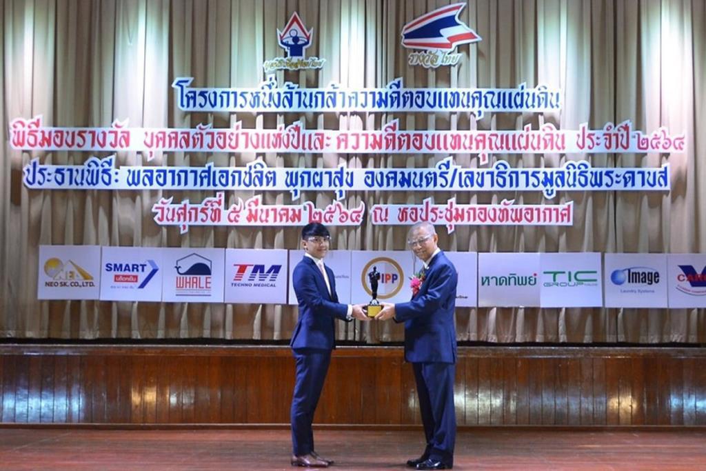 """""""หาดทิพย์"""" รับ 2 รางวัลเกียรติคุณ จากมูลนิธิเพื่อสังคมไทย"""