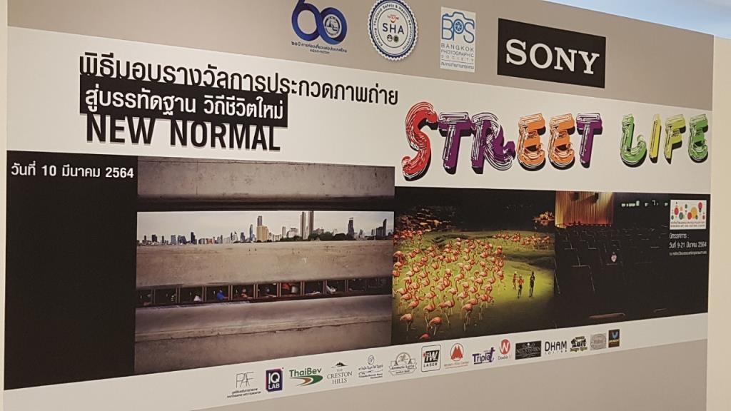"""ททท. ร่วมกับสมาคมถ่ายภาพกรุงเทพ และ โซนี่ จัดงานประกาศผลรางวัลประกวดภาพถ่าย """"New Normal Street life สู่บรรทัดฐาน วิถีชีวิตใหม่"""" ชิงเงินสดและของรางวัลรวมสามแสนบาท"""