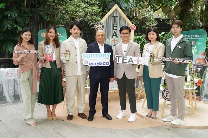อชิต โจชิ ร่วมเปิดตัวผลิตภัณฑ์ใหม่ล่าสุด ทีพลัส ชาอู่หลงพร้อมดื่ม