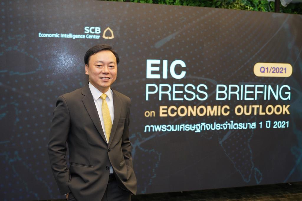 EIC SCBปรับเป้าจีดีพีโต2.6%-เศรษฐกิจโลกฟื้นเร็ว-ส่งออกหนุน