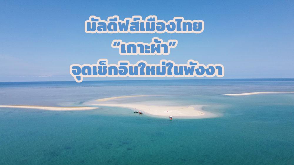 """มัลดีฟส์เมืองไทย """"เกาะผ้า"""" จุดเช็กอินใหม่ในพังงา"""