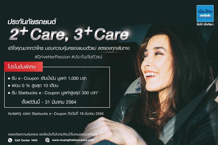 เมืองไทยประกันภัย เข้าใจผู้หญิงกับแคมเปญ '#DriveHerPassion เพราะผู้หญิง...เป็นอะไรได้มากกว่า'