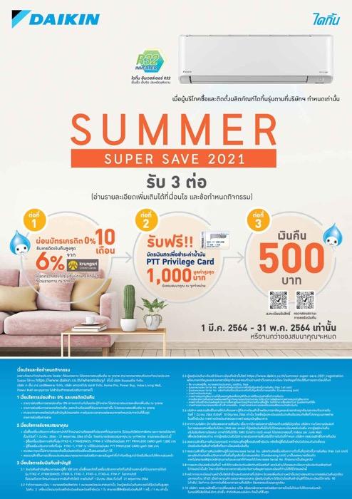 """""""ไดกิ้น"""" เปิดตัวโปรโมชั่นหน้าร้อน Daikin Summer Super Save 2021 คืนกำไรผู้บริโภค รับ 3 ต่อ ตลอดช่วงซัมเมอร์ 1 มี.ค. – 31 พ.ค. 64"""